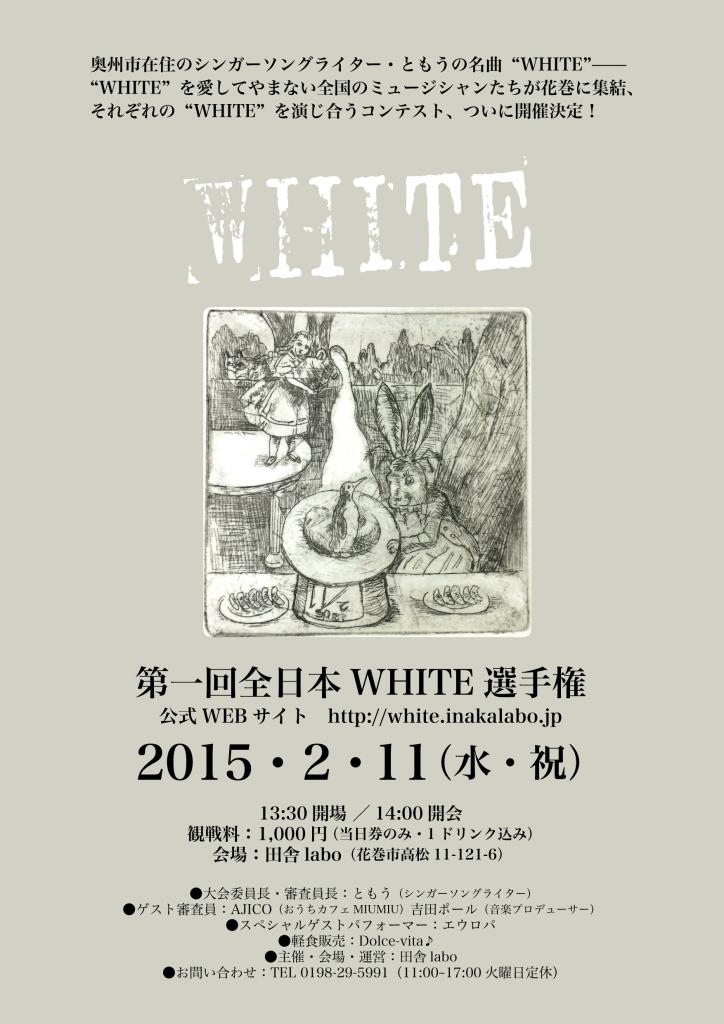 第一回全日本WHITE選手権_poster2