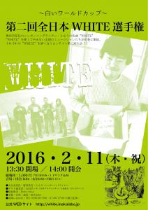 第2回全日本WHITE選手権_poster